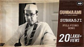 Subhasji (সুভাষজী) | Gumnaami | Sonu Nigam | Prosenjit Chatterjee | Srijit Mukherji | Anirban | SVF