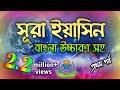 সূরা ইয়াসিন | surah yasin bangla | সূরা ইয়াসিন বাংলা উচ্চারণ | sura yasin bangla uccharon | part 1