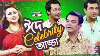 ঈদ আনন্দ আড্ডা | Eid Celebrity Adda | Juel Aich | Toukir Ahmed | Emon | Channel i TV