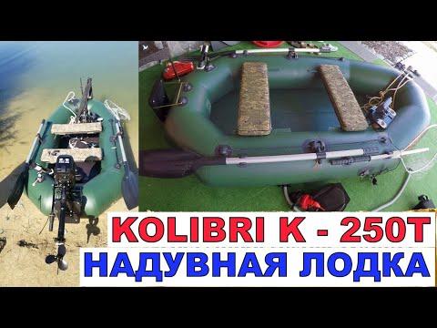 Надувная лодка Kolibri