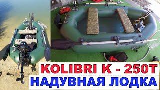 Надувная лодка Kolibri К 250Т.Обзор надувной лодки.Стандартная подготовка к рыбалке.Рыбалка