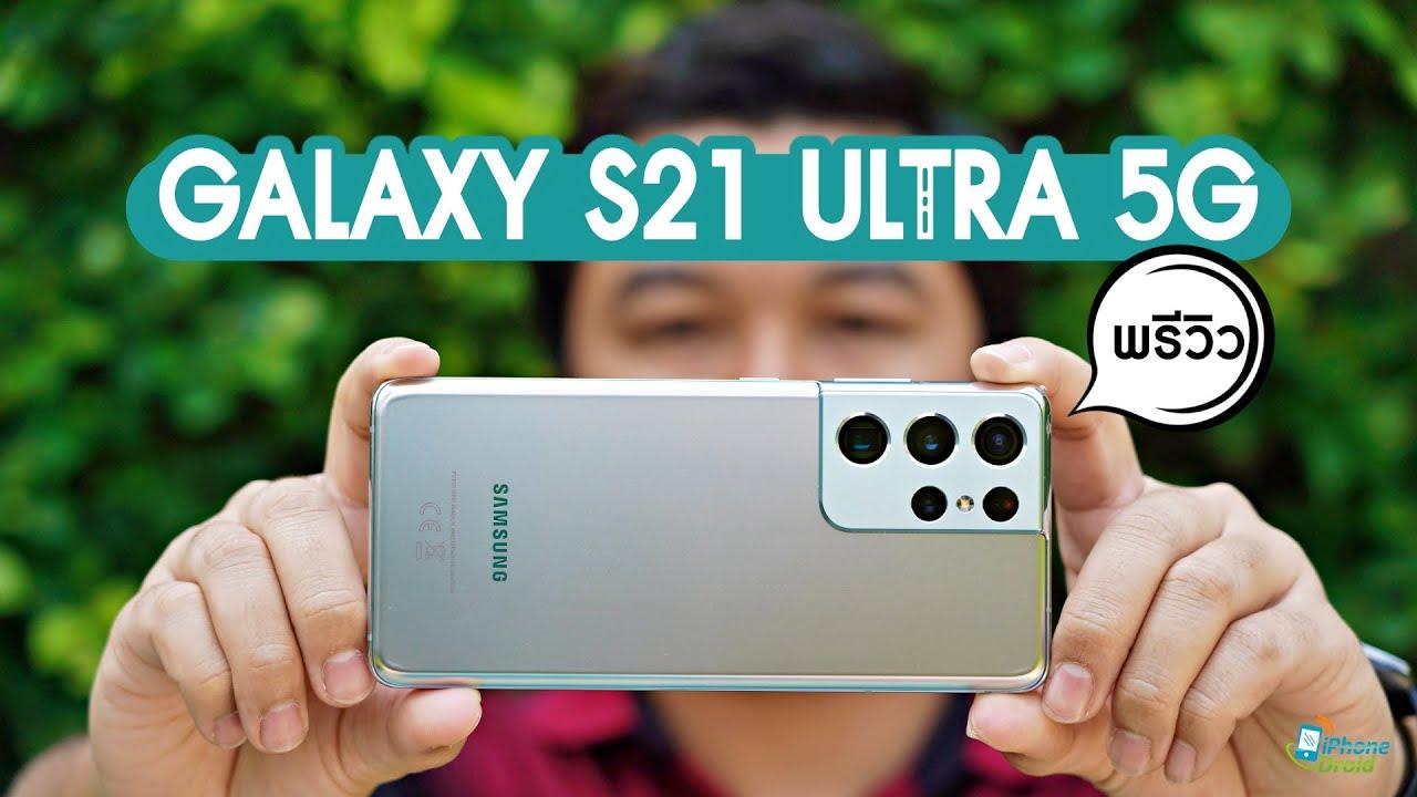 พรีวิว Samsung Galaxy S21 Ultra 5G ลองเล่นเครื่องจริงในไทย ดีจริงมั้ย?