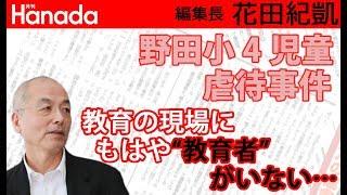 野田小4女児虐待事件。週刊誌はこの事件をもっと掘り下げて取材報道して下さい。|花田紀凱[月刊Hanada]編集長の『週刊誌欠席裁判』