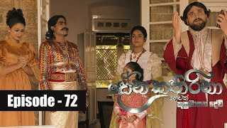 Dona Katharina | Episode 72 02nd October 2018 Thumbnail