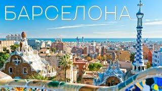 Барселона Испания Путешествие Что посмотреть в Барселоне Достопримечательности Барселоны