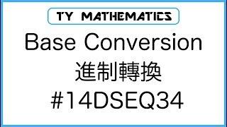 【TY 數學】DSE Maths:2014/Paper2/Q34