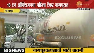 16_Ton_Oxygen_First_Tanker_Enters_Nagpur