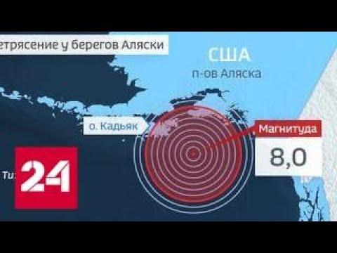 Угроза цунами на Аляске произошло сильнейшее землетрясение - Россия 24