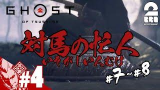 #4【忙しい人向け】弟者のゴースト・オブ・ツシマ(Ghost of Tsushima)#7,8よりぬき【2BRO.】