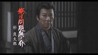 杉良太郎が14年ぶりに時代劇主演!ドラマ『医師 問題無ノ介』主題歌 痛...