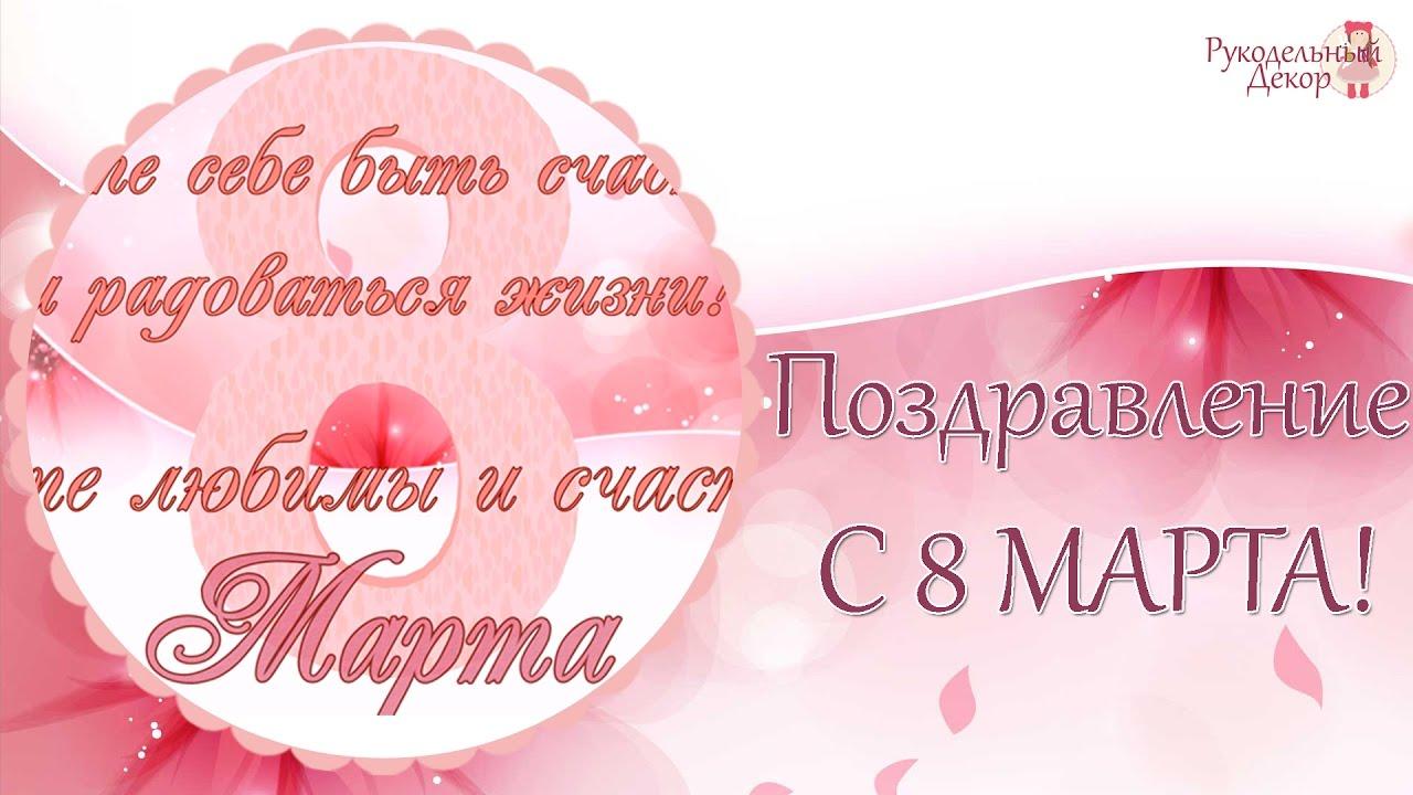 Поздравление с 8 МАРТА женщинам   Поздравление к женскому празднику 8 марта!