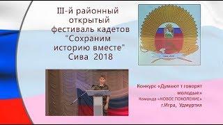 5 Фестиваль кадетов 2018 Сива  ДУМАЮТ И ГОВОРЯТ МОЛОДЫЕ Новое поколение Игра