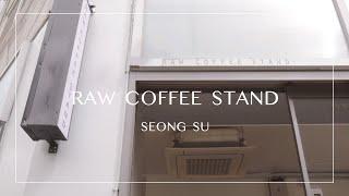 RAW COFFEE STAND 성수 로우커피스탠드