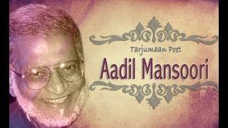 عادل منسوری   Best Ghazal Of Aadil Manoori   2018  by tarjumaan.com 