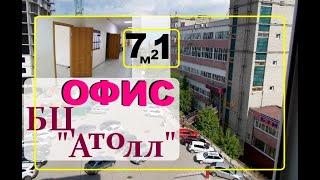 Помещение 71 кв м в аренду от собственника в популярном бизнес центре Атолл на Чернышевского, 50В в