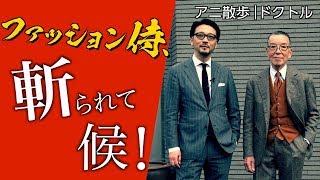 【アニ散歩|赤峰編】ファッション侍、斬られて候!