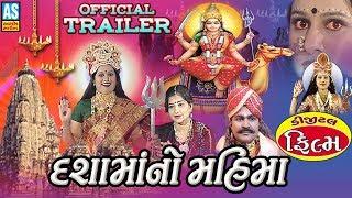 Dashama No Mahima - Official Trailer || Gujarati Film Trailer || Gujarati Movie 2018 || Ashok Sound