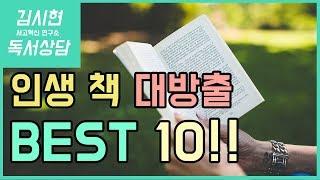 인생을 바꾼 책 10권은? 12년 독서 인생책 공개합니…