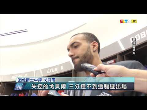 愛爾達電視20181207│【好啊~都弄我!】NBA失控的戈貝爾 開賽三分鐘閃電遭驅逐