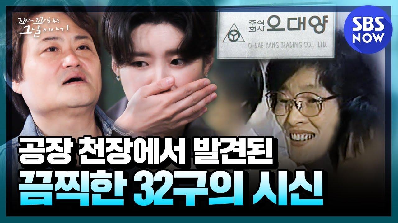[꼬꼬무] 10화 요약 '1987년 공장 천장에서 발견된 끔찍한 32구의 시신' | SBS NOW