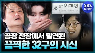 [Kkokomu] Episode 10 summary '32 bodies were found in the ceiling of a factory in 1987' | SBS NOW