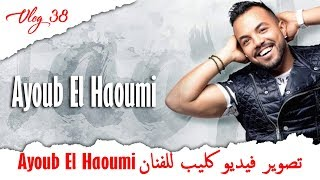 Video Ayoub El Haoumi تصوير فيديو كليب للفنان | VLOG #38 download MP3, 3GP, MP4, WEBM, AVI, FLV Agustus 2018