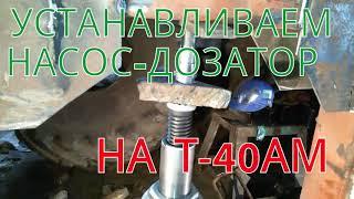 Насос-дозатор  на  Т-40  часть  вторая