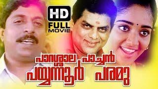 Parassala Pachan Payyannur Paramu Malayalam Full Movie | Superhit Malayalam Movie | kavya madhavan
