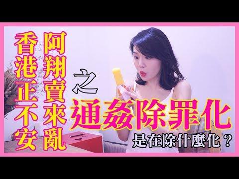 【時事短劇】阿翔謝忻通姦罪?通姦罪除罪化是什麼?
