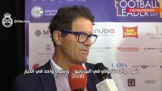 كابيلو يتساءل: لماذا لم تصمد الفرق الإيطالية أمام الريال أكثر من شوط واحد؟ نابولي - اليوفي