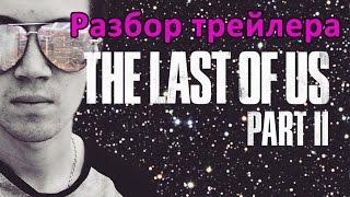The Last Of Us 2 - Разбор трейлера, мнение и пасхалки от leal