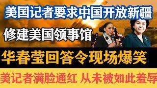 美国记者要求中国开放新疆,修建美国领事馆,华春莹回答令现场爆笑,美记者满脸通红:美国从未被如此羞辱!