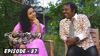 Deiyange Ratey | Episode 87 - (2019-03-02) | ITN Thumbnail