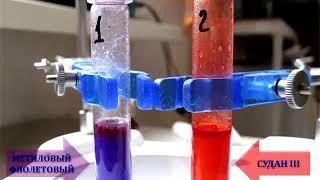 КХ №1  Получение ДС и изучение их свойств