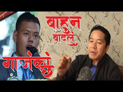 mongol organisation फुट्नुको काराण एस्तो थियो | sherap tamang | Rinchhen Tamang | Mulbasi News