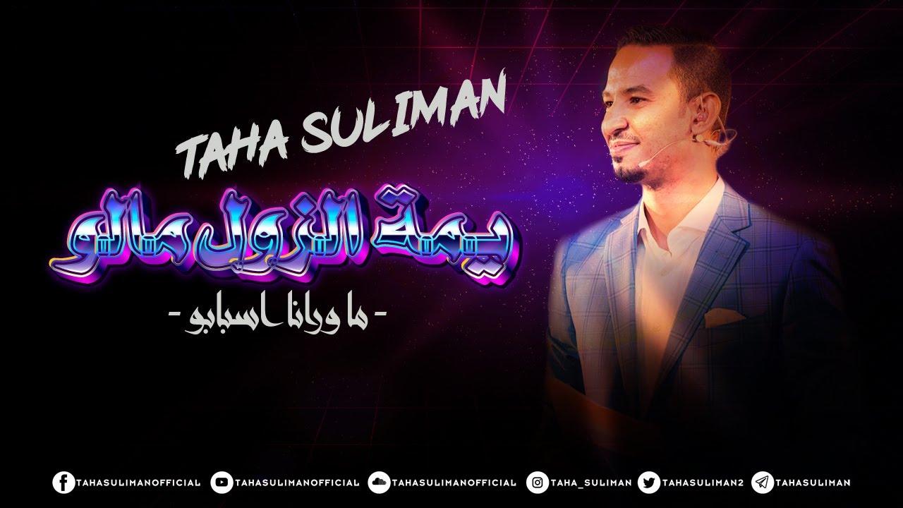 طه سليمان -يمة الزول / Taha Suliman - Yoma Alzool - 2020