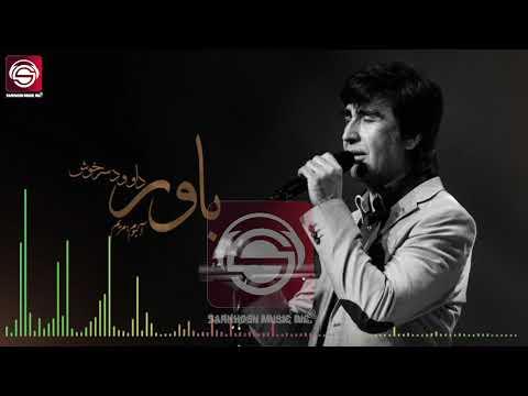 Dawood Sarkhosh-Bawar داود سرخوش- باور
