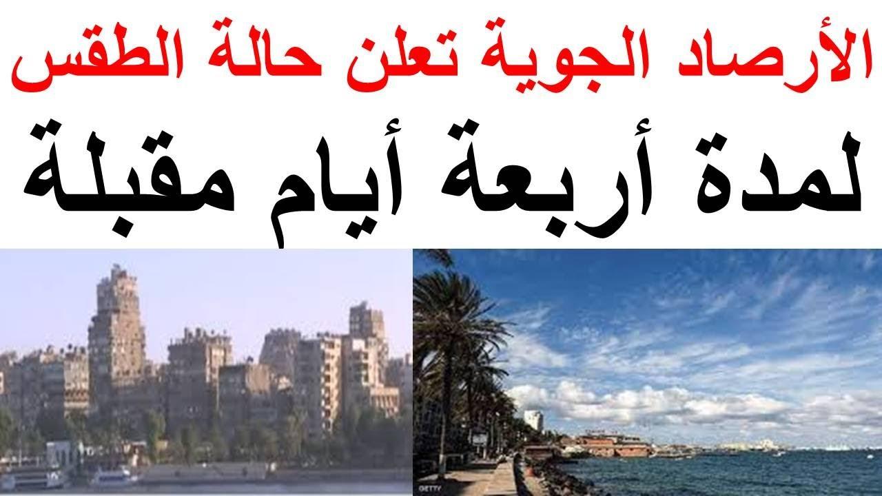 طقس اليوم في مصر .. الأرصاد الجوية تعلن حالة الطقس لمدة أربعة أيام مقبلة