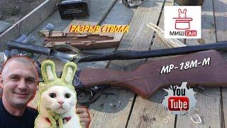 МР-18М-М* Разрыв ствола*(Мой канал подключён к партнёрской сети: http://my.tapemedia.org/apply?referral=30350 Интернет- магазин АртЛайф: http://zdorovyeshop.ru/?ref=9#..., 2016-05-15T08:50:47.000Z)