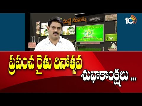World Farmers Day | National Farmers Day | Pratibha Biotic CEO Rajasekhar | Matti Manishi | 10TV