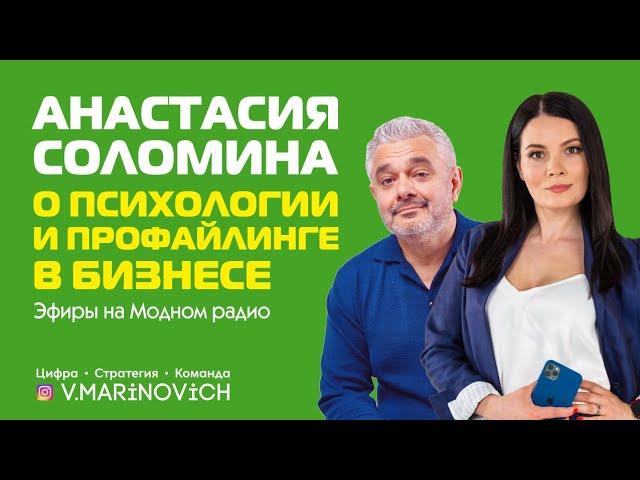 Анастасия Соломина - о психологии и профайлинге в бизнесе  Эфиры на Модном Радио