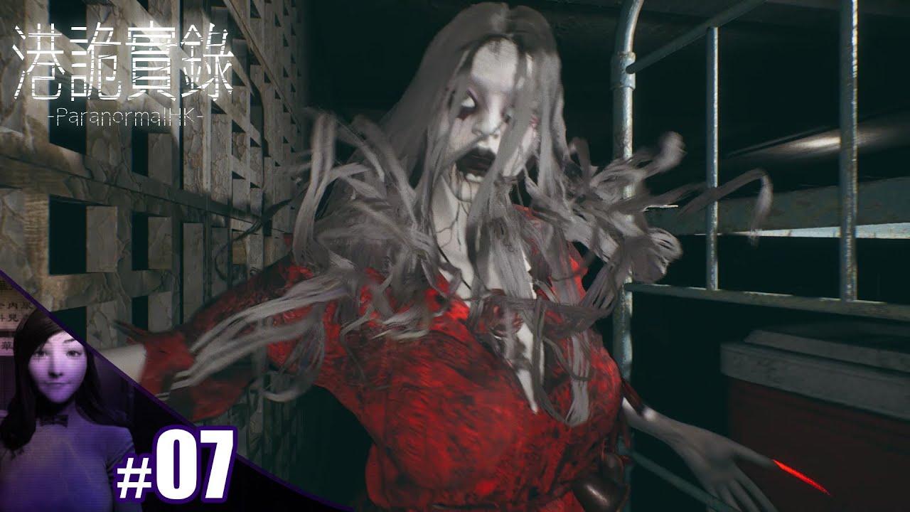 【ParanormalHK】びびりと探検する香港最恐心霊スポット【その7】