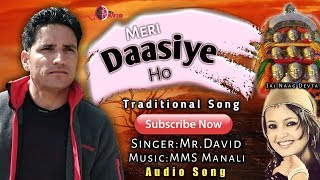 Meri Dhasiye Ho | Kullvi Traditional Song | Mr David l Audio Song l
