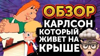 """Испанец оценивает книгу и мультфильм советский """"Карлсон, который живёт на крыше"""""""