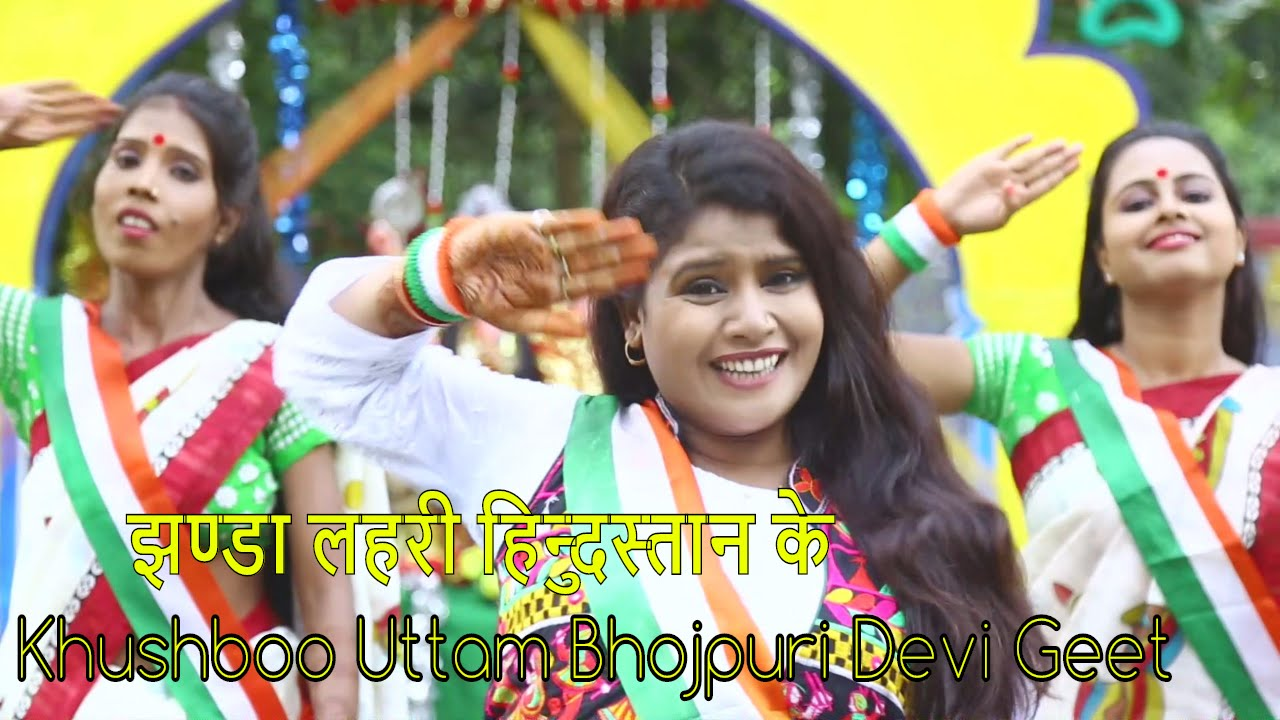 Bhojpuri Devi Geet झण ड लहर ह न द स त न क Jhanda Lahri Hindustan Ke Khushboo Uttam Youtube