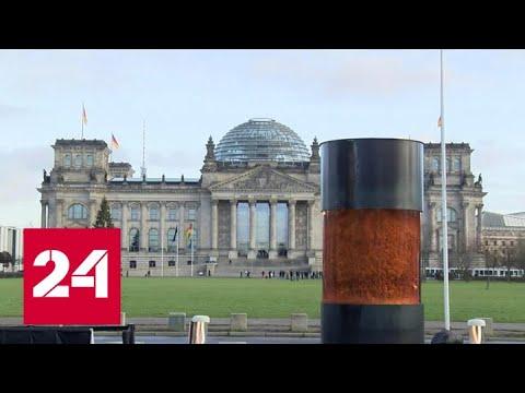 Скандальный арт-объект шокировал Германию - Россия 24