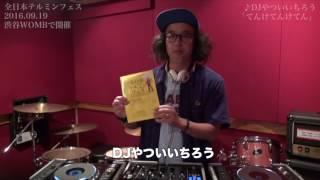 2016.9.19 渋谷WOMBにて「全日本テルミンフェス」開催決定! 公式HP:ht...