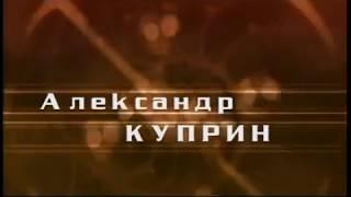 «Гении и злодеи.  Александр Куприн»
