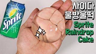 사이다 물방울떡 만들기 /How to make Sprite Raindrop Cake / 미즈신겐모찌 / 알쿡 / R Cook
