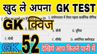 GK quiz - 52 || general knowledge || mock test || gk for ssc, police, railway exam || GK in hindi